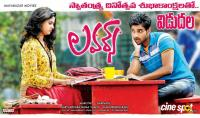Lovers Telugu Movie Wallpapers