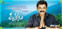 Drushyam Telugu Movie Posters