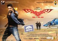 Sikindar Telugu Movie Wallpapers