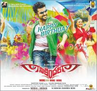 Suriya's Sikindar Movie Posters (3)