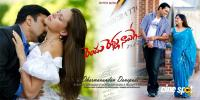 Rendu Rellu Naluge Movie Posters