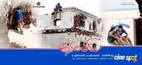 Anantham Wallpapers (1)
