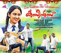 Cousins Malayalam Movie Wallpapers (1)