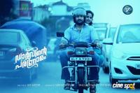 Darvinte Parinamam Posters (3)