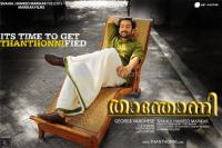 Thanthooni Malayalam Movie Wallpapers