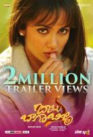Babu Baga Busy Theatrical Trailer Got 2 Million Views Posters (5)