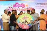 Vishwa Vikhyatharaya Payyanmar Audio Launch Photos