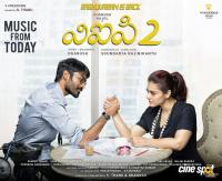 VIP 2 Movie Audio Launch Posters (2)