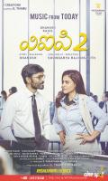 VIP 2 Movie Audio Launch Posters (3)