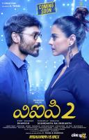 VIP 2 Movie Coming Soon Posters  (1)