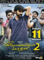 VIP 2 Release Posters (2)