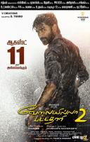 VIP 2 Release Posters (3)