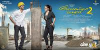 VIP 2 Latest Posters (3)