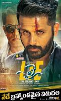 LIE Releasing Today Wallpapers (1)