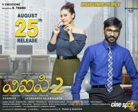 VIP 2 Film Release Posters (2)