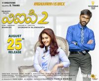 VIP 2 Film Release Posters (4)