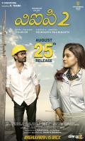 VIP 2 Film Release Posters (6)