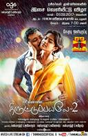 Thiruttu Payale 2 Audio Release Posters (6)