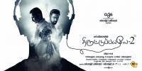 Thiruttu Payale 2 Movie New Posters (1)