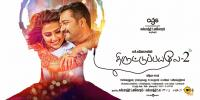 Thiruttu Payale 2 Movie New Posters (3)