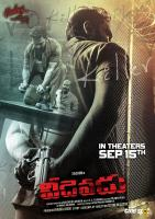 Veedevadu Movie Release Date Posters (1)