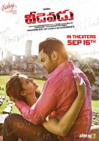 Veedevadu Movie Release Date Posters (2)