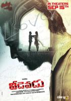 Veedevadu Movie Release Date Posters (3)