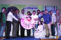 Mani Movie Audio Launch Photos