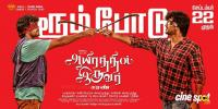 Aayirathil Iruvar Release Date Posters (1)