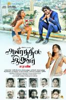 Aayirathil Iruvar Release Date Posters (10)