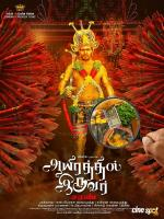 Aayirathil Iruvar Release Date Posters (11)