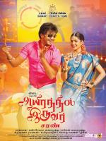 Aayirathil Iruvar Release Date Posters (12)