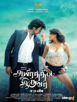 Aayirathil Iruvar Release Date Posters (14)