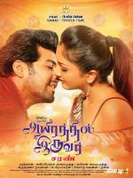 Aayirathil Iruvar Release Date Posters (16)