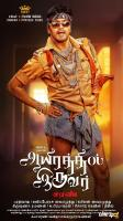 Aayirathil Iruvar Release Date Posters (17)