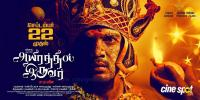 Aayirathil Iruvar Release Date Posters (2)