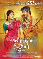 Aayirathil Iruvar Release Date Posters (3)