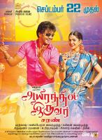 Aayirathil Iruvar Release Date Posters (4)
