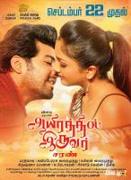 Aayirathil Iruvar Release Date Posters (6)