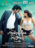 Aayirathil Iruvar Release Date Posters (7)