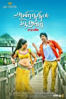Aayirathil Iruvar Release Date Posters (8)