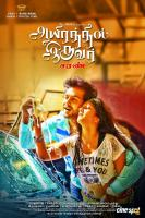 Aayirathil Iruvar Release Date Posters (9)