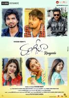 Rangeela Movie Posters (7)