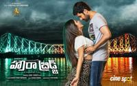 Howrah Bridge New Poster