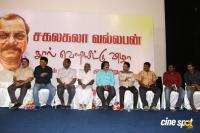 Sagalakala Vallaban Book Launch (29)