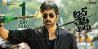 Touch Chesi Chudu 1 Day To Go Posters (2)