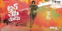 Touch Chesi Chudu Release Date Posters (1)