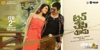 Touch Chesi Chudu Release Date Posters (11)