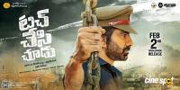 Touch Chesi Chudu Release Date Posters (12)