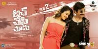 Touch Chesi Chudu Release Date Posters (13)